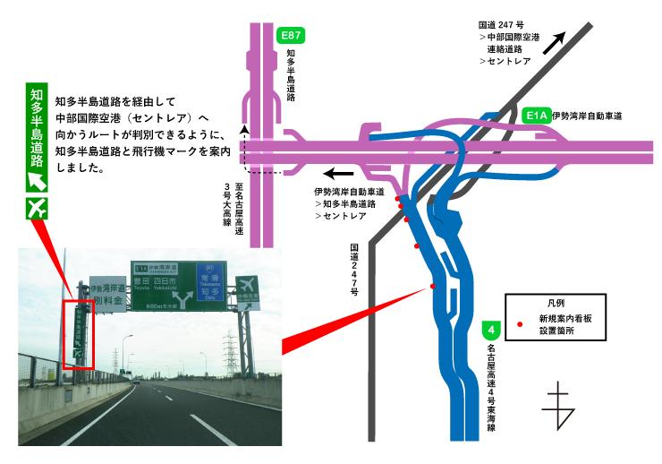 高速4号東海線から中部国際空港(セントレア)方面へ行く案内標識を ...